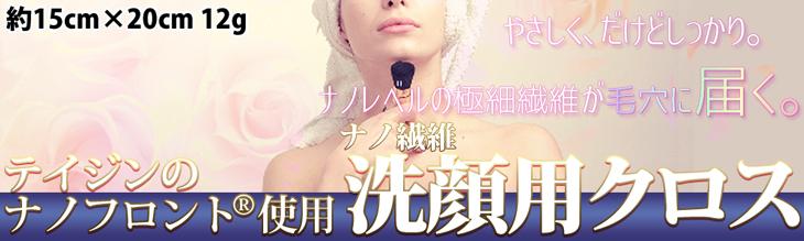 テイジンのナノフロント〓使用:洗顔クロス