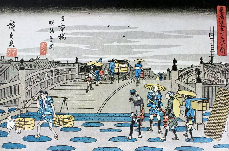 東海道五拾三次之内 日本橋・曙旅立の図