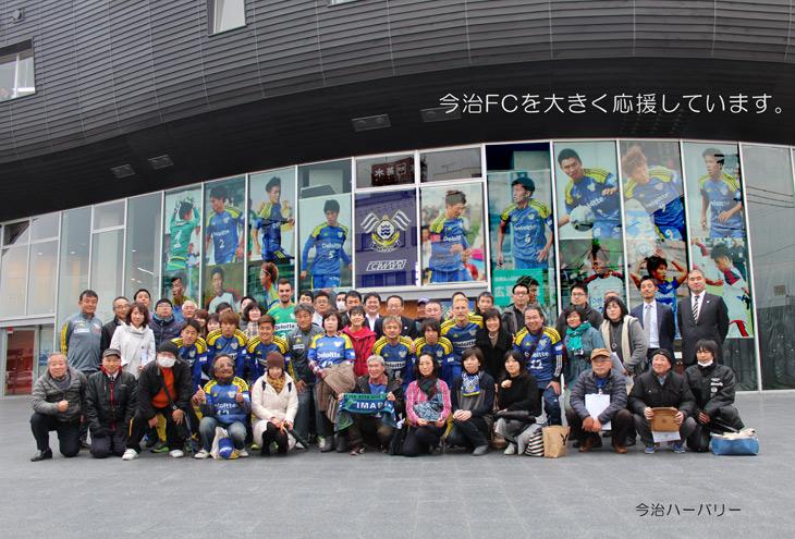FC今治2017方針発表会 記念撮影