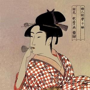 【特選浮世絵】婦人相学十躰 ポッピンを吹く女【ハンカチ】