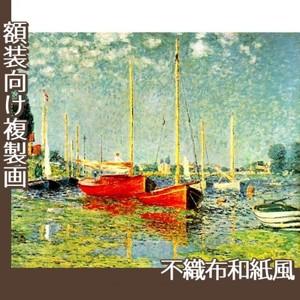 モネ「赤いボート アルジャントゥイユ」【複製画:不織布和紙風】