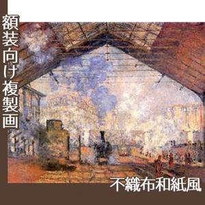 モネ「サン・ラザール駅」【複製画:不織布和紙風】