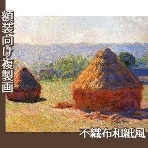 モネ「積み藁:夏の終わり」【複製画:不織布和紙風】