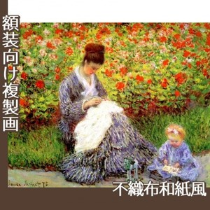 モネ「モネ夫人と息子」【複製画:不織布和紙風】