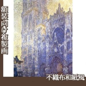 モネ「ルーアン大聖堂」【複製画:不織布和紙風】
