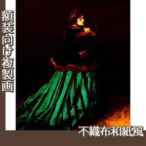 モネ「緑衣のカミーユ」【複製画:不織布和紙風】