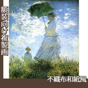 モネ「散歩、日傘をさす女」【複製画:不織布和紙風】