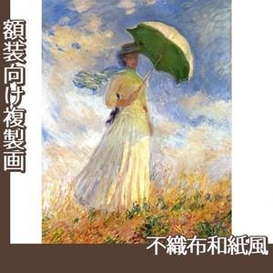 モネ「日傘の女 右向き(戸外の人物習作)」【複製画:不織布和紙風】