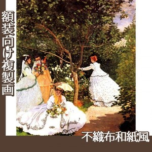 モネ「庭の女たち」【複製画:不織布和紙風】
