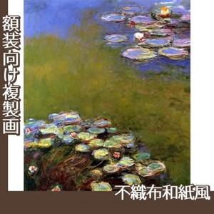 モネ「睡蓮II」【複製画:不織布和紙風】
