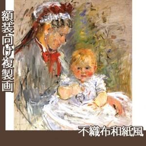 モリゾ「乳母と赤ちゃん」【複製画:不織布和紙風】