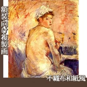 モリゾ「裸婦の背中」【複製画:不織布和紙風】
