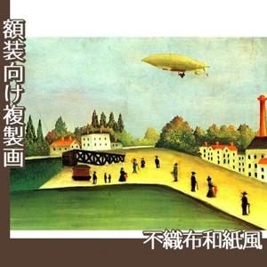 ルソー「飛行船のとぶ風景」【複製画:不織布和紙風】