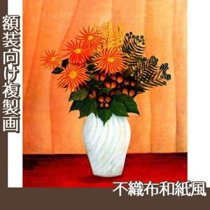 ルソー「花1」【複製画:不織布和紙風】