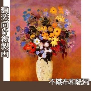 ルドン「白い花びんと花」【複製画:不織布和紙風】