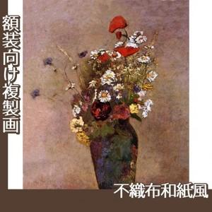 ルドン「野の花1」【複製画:不織布和紙風】