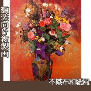 ルドン「野の花2」【複製画:不織布和紙風】