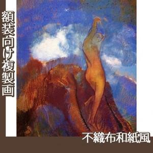ルドン「ヴィーナスの誕生」【複製画:不織布和紙風】