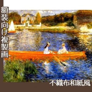 ルノワール「アニエールのセーヌ川」【複製画:不織布和紙風】