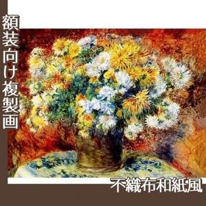 ルノワール「菊」【複製画:不織布和紙風】