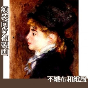 ルノワール「マルゴの肖像」【複製画:不織布和紙風】