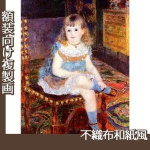 ルノワール「ジョルジェット・シャルパンティエ嬢」【複製画:不織布和紙風】