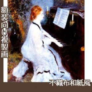 ルノワール「ピアノを弾く婦人」【複製画:不織布和紙風】