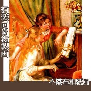 ルノワール「ピアノに寄る娘たち」【複製画:不織布和紙風】