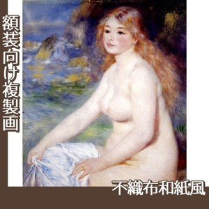 ルノワール「ブロンドの欲女」【複製画:不織布和紙風】