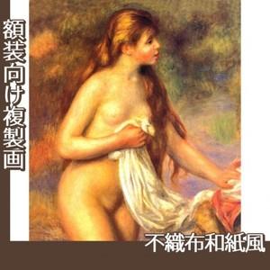 ルノワール「長い髪の浴女」【複製画:不織布和紙風】