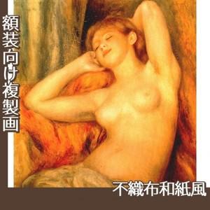 ルノワール「眠る裸婦」【複製画:不織布和紙風】