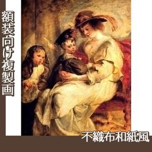ルーベンス「エレーヌ・フールマンと子供たち」【複製画:不織布和紙風】
