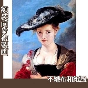 ルーベンス「スザンナ・フールマンまたは麦わら帽子」【複製画:不織布和紙風】