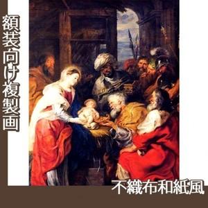 ルーベンス「三王礼拝」【複製画:不織布和紙風】