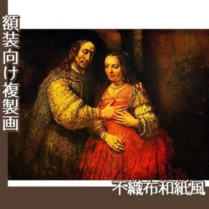 レンブラント「結婚した二人(ユダヤの花嫁)」【複製画:不織布和紙風】