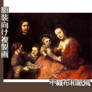 レンブラント「夫婦と三人の子供」【複製画:不織布和紙風】