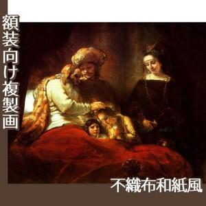 レンブラント「ヨセフの息子を祝福するヤコブ」【複製画:不織布和紙風】