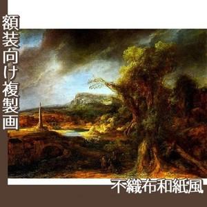 レンブラント「オベリスクのある風景」【複製画:不織布和紙風】