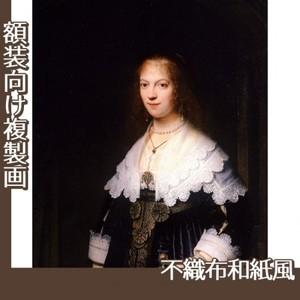 レンブラント「マリア・トリップの肖像」【複製画:不織布和紙風】