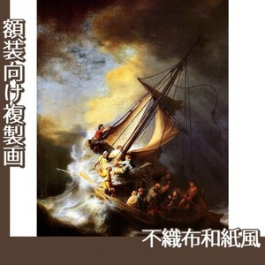 レンブラント「ガリラヤの海の嵐」【複製画:不織布和紙風】