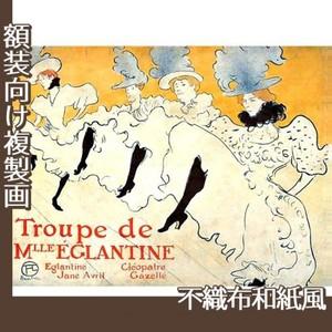 ロートレック「エグランティーヌ嬢一座」【複製画:不織布和紙風】