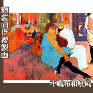 ロートレック「ムーラン街のサロン」【複製画:不織布和紙風】