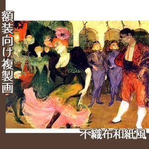 ロートレック「シルぺリックのボレロを踊るマルセル・ランデール」【複製画:不織布和紙風】