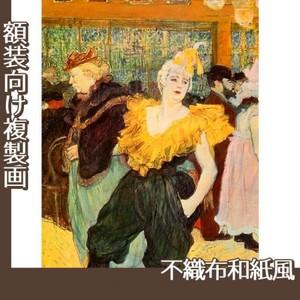 ロートレック「ムーラン・ルージュにて:女道化師シャ・ユ・カオ」【複製画:不織布和紙風】