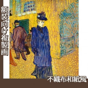 ロートレック「ムーラン・ルージュを出るジャンヌ・アヴリル」【複製画:不織布和紙風】