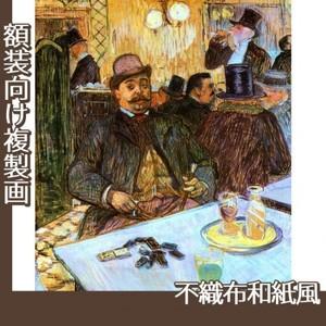 ロートレック「カフェにおけるボワロー氏」【複製画:不織布和紙風】