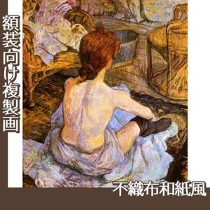 ロートレック「化粧する女」【複製画:不織布和紙風】