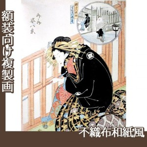 歌川広重「外と内姿八景 格子の夜雨、まかきの情らむ」【複製画:不織布和紙風】