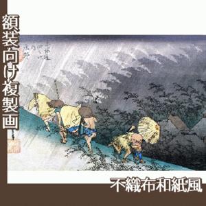 歌川広重「東海道五拾三次 庄野・白雨」【複製画:不織布和紙風】