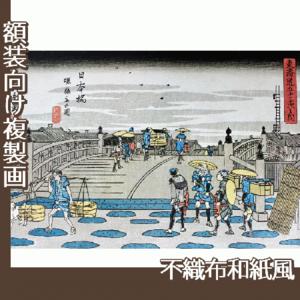 歌川広重「東海道五拾三次之内 日本橋・曙旅立の図」【複製画:不織布和紙風】